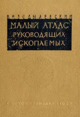 Бодылевский В.И. Малый атлас руководящих ископаемых