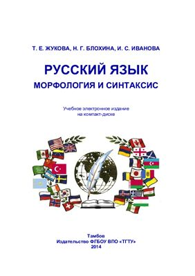 Жукова Т.Е., Блохина Н.Г., Иванова И.С. Русский язык. Морфология и синтаксис