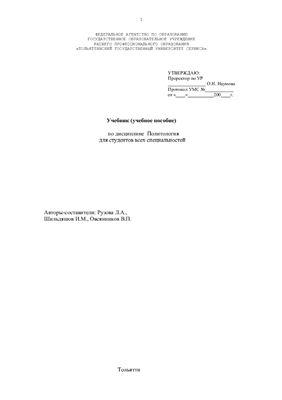 Рузова Л.А., Шильдяшов И.М., Овсянников В.П. (сост.) Учебное пособие по политологии