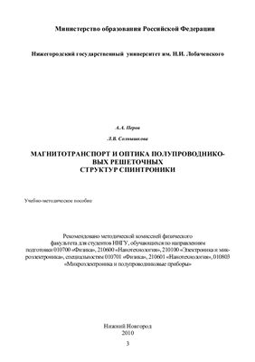Перов А.А., Солнышкова Л.В. Магнитотранспорт и оптика полупроводниковых решеточных структур спинтроники
