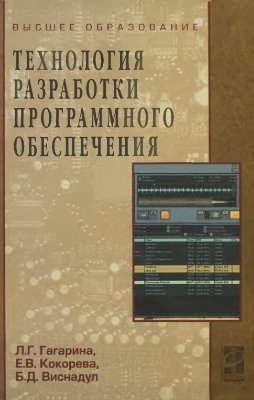 Гагарина Л.Г. Технология разработки программного обеспечения
