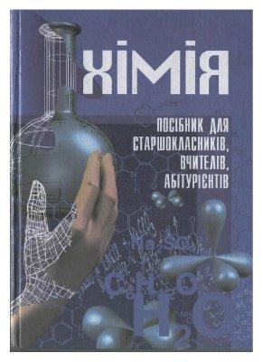 Слободяник М.С., Гордієнко О.В. та ін. Хімія