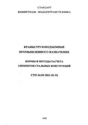 СТО 24.09-5821-01-93 Краны грузоподъёмные промышленного назначения. Нормы и методы расчёта элементов стальных конструкций