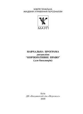 Журик Ю.В. Корпоративне право