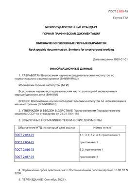 ГОСТ 2.855-75. Обозначения условные горных выработок (переиздание 2002 г.)