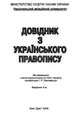 Олефіренко О.М., Сагайдачна Г.А. Довідник з українського правопису