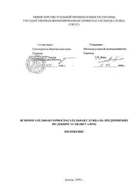 Руководящий нормативный документ Минуглепрома Украины. Вспомогательная горноспасательная служба на предприятиях по добыче угля (ШГС и ВГК)