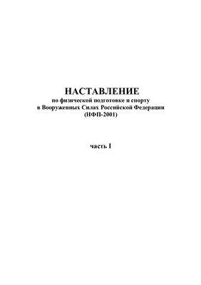 Наставление по физической подготовке и спорту в Вооруженных Силах Российской Федерации