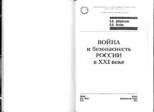 Добреньков В.И., Агапов П.В. Война и безопасность России в XXI веке