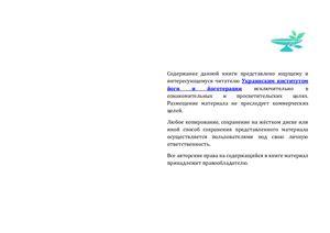 Могендович М.Р., Тёмкин И.В. Физиологические основы лечебной физической культуры