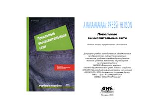 Чекмарев Ю.В. Локальные вычислительные сети