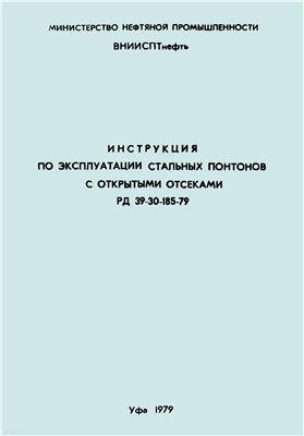 РД 39-30-185-79 Инструкция по эксплуатации стальных понтонов с открытыми отсеками