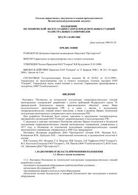 ВРД 39-1.10-005-2000 Положение по технической эксплуатации газораспределительных станций магистральных газопроводов