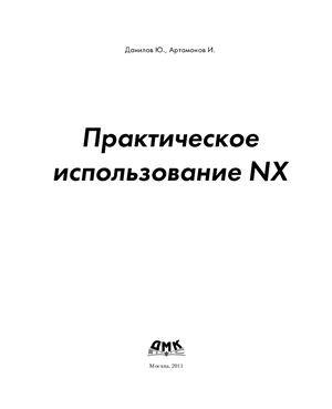 Данилов Ю., Артамонов И. Практическое использование NX. Часть 1