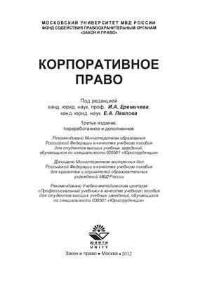 Ерёмичев И.А., Павлов Е.А. Корпоративное право