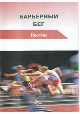 Мехрикадзе В.В. и др. Барьерный бег
