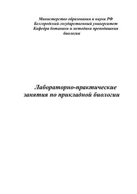 Сиротин А.А. Лабораторно-практические занятия по прикладной биологии