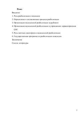 Реабилитация как система государственных, социально-экономических, медицинских, профессиональных, педагогических и др. мероприятий