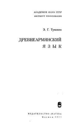 Туманян Э.Г. Древнеармянский язык