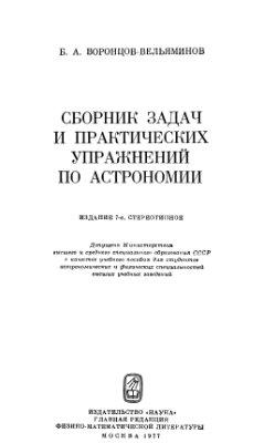 Воронцов-Вельяминов Б.А. Сборник задач и практических упражнений по астрономии