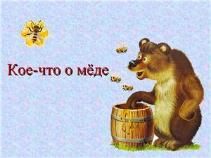 Кое-что о мёде