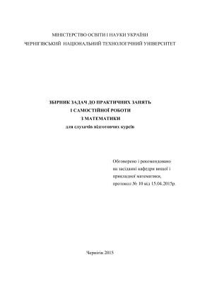 Мурашковська В.П. Збірник задач до практичних занять і самостійної роботи з математики для слухачів підготовчих курсів