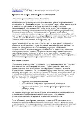 Рысс Е.С. Хронический энтерит или синдром малабсорбции? Определение, происхождение, клиника, диагностика