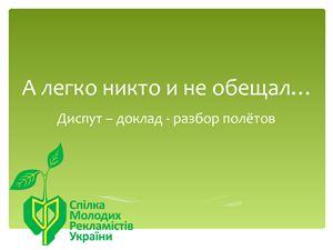 Диспут - Союз молодых рекламистов Украины (Спілка молодих рекламістів України)