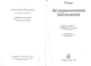 Уокер Г. Астрономические наблюдения