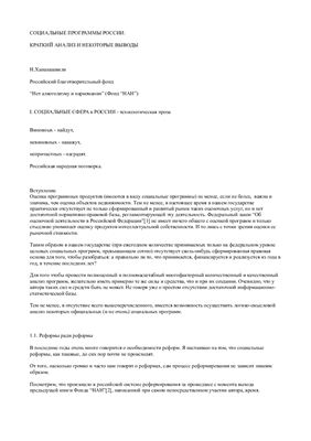 Хананашвили Н. Социальные программы России: краткий анализ и некоторые выводы