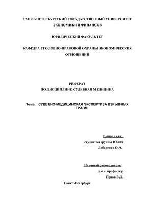 Реферат - Судебно-медицинская экспертиза взрывных травм