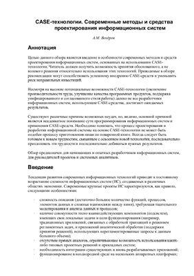 Вендров А.М. CASE-технологии. Современные методы и средства проектирования информационных систем