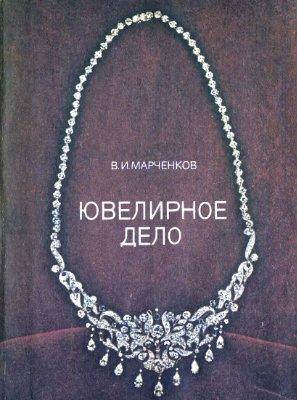 Марченков В.И. Ювелирное дело