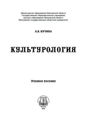 Кучина А.В. Культурология