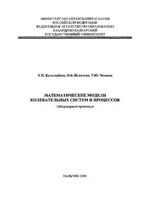 Культербаев Х.П., Исламова О.В., Чеченов Т.Ю. Математические модели колебательных систем и процессов
