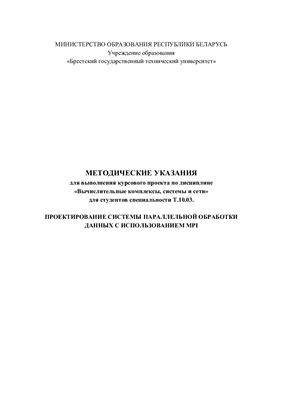 Савицкий Ю.В. Методические указания по курсовому проектированию - Проектирование систем параллельной обработки данных с использованием MPI