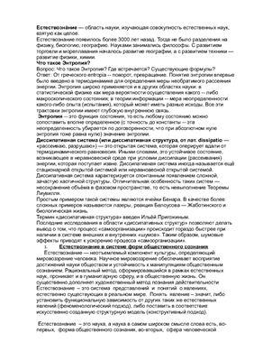 Вопросы к экзамену по ОСЕ и ответы к ним
