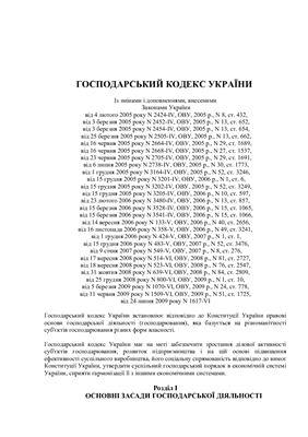 Хозяйственный кодекс Украины
