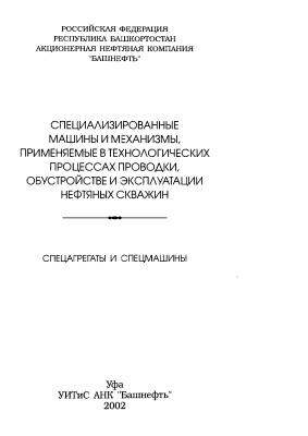 Сафонов Е.Н. Специализированные машины и механизмы, применяняемые в технологических процессах проводки, эксплуатации, нефтяных скважин