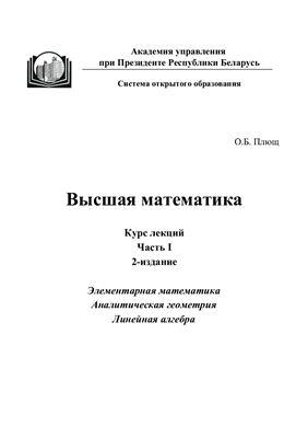 Плющ О.Б. Высшая математика. Курс лекций. Часть I. Элементарная математика, аналитическая геометрия, линейная алгебра
