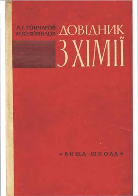 Гончаров А.І., Корнілов М.Ю. Довідник з хімії