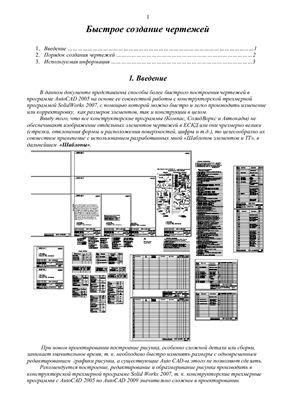 Есефьев А.В. Быстрое проектирование в Автокадах