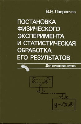Лавренчик В.Н. Постановка физического эксперимента и статистическая обработка его результатов