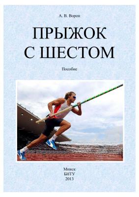 Ворон А.В. Прыжок с шестом