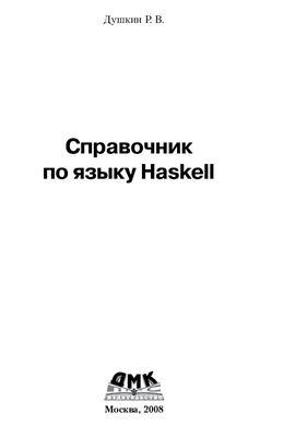 Душкин Р.В. Справочник по языку Haskell