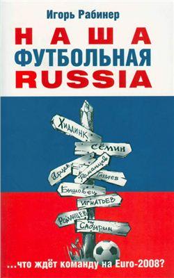 Рабинер И. Наша футбольная Russia