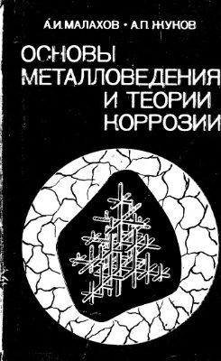 Малахов А.И., Жуков А.П. Основы металловедения и теории коррозии