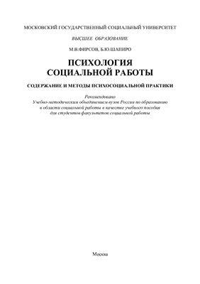 Фирсов М.В., Шапиро Б.Ю. Психология социальной работы