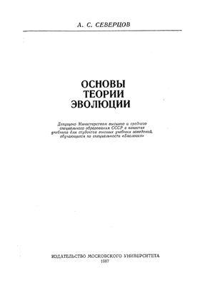 Северцов А.С. Основы теории эволюции