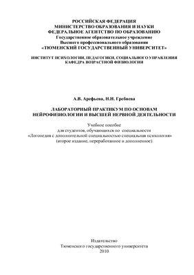 Арефьева А.В., Гребнева Н.Н. Лабораторный практикум по основам нейрофизиологии и высшей нервной деятельности